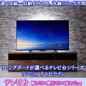 テレビ台 ローボード 幅140 テレビライン|three-links