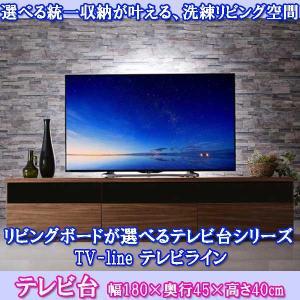 テレビ台 ローボード 幅180 テレビライン|three-links