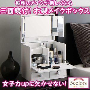 メイクボックス 三面 鏡付き 大容量 持ち運び可能 選べる5色|three-links