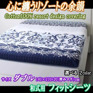 敷き布団カバー ダブル 和式用 フィットシーツ 心に纏うリゾートの余韻シリーズは、海外リゾートホテル...