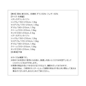 羽毛掛け布団 セミダブル 掛け布団 グースダウンタイプ three-links 16