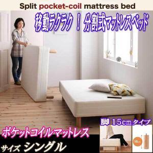 脚付きマットレスベッド シングル ポケットコイル 脚15cmタイプ three-links