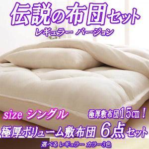 布団セットシングル 布団6点セット 伝説レギュラータイプのポイントは、何といっても厚さ約15cmの敷...