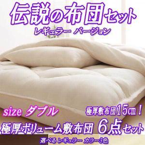 布団セットダブル 6点セット 伝説レギュラータイプのポイントは、何といっても厚さ約15cmの敷布団。...