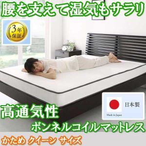 マットレス クイーン ボンネルコイル 日本製 高通気性 圧縮ロール 腰を支えて湿気もサラリ