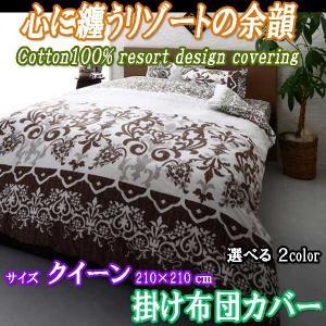 掛け布団カバー クイーン 心に纏うリゾートの余韻シリーズは、海外リゾートホテルのような寝室を再現!リ...