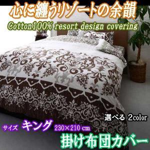 掛け布団カバー キング 心に纏うリゾートの余韻シリーズは、海外リゾートホテルのような寝室を再現!リゾ...