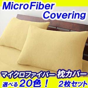 枕カバー マイクロファイバー サイズ 43×63 2枚組