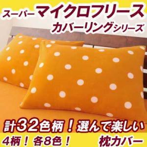 枕カバー ピローケース SMF サイズ 43×63|three-links