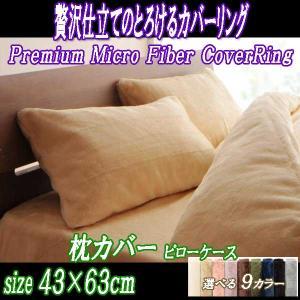 枕カバー ピローケース PMF サイズ 43×63