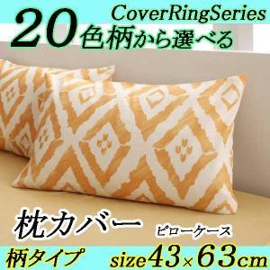 枕カバー ピローケース 柄タイプ 20色柄シリーズ サイズ43×63
