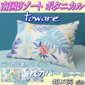 枕カバー ボタニカル柄 ピローケース 43×63サイズ