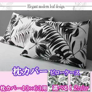 枕カバー ピローケース サイズ 43×63用 モダンリーフ柄
