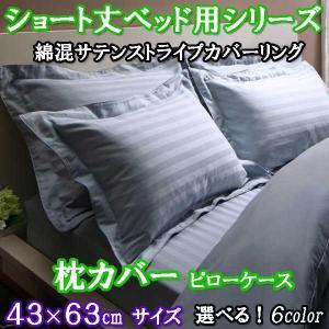 枕カバー 43×63 Sストライプ ショート丈シリーズは、おしゃれに寝室の雰囲気をグッと引き立てるス...