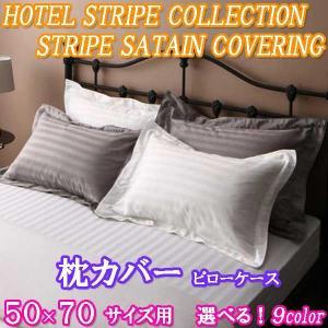 枕カバー ピローケース 50×70サイズ Sストライプは、おしゃれに寝室の雰囲気をグッと引き立てる高...