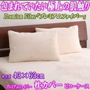 枕カバー サイズ 43×63cm ピローケース ノルディック カバーリング