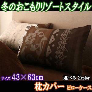 枕カバー サイズ 43×63 ピローケース 冬のおこもりリゾートスタイルシリーズ ・両面リゾート柄で...