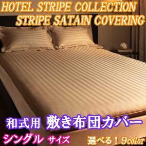 敷き布団カバー シングル Sストライプは、寝室の雰囲気をグッと引き立てる高級感のあるストライプサテン...