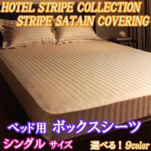 ボックスシーツ シングル ベッドシーツ ホテルスタイル|three-links