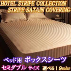 ボックスシーツ セミダブル Sストライプは、寝室の雰囲気をグッと引き立てる高級感のあるストライプサテ...