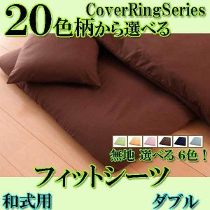 敷き布団カバー ダブル 布団カバー フィットシーツ 20色柄シリーズの写真