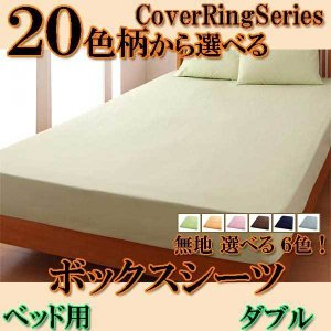 ボックスシーツ ダブル ベッド用 選べる20色柄シリーズは、かぶせるだけでぴったりフィット、マットレ...