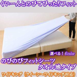 ボックスシーツ キング のびのびタオル地 クイーン〜ワイドキング対応は、今お使いの寝具がいまいちフィ...