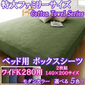 ボックスシーツ ワイドキング 280用 綿100% コットンタオル モダンカラー5色は、肌にやさしく...