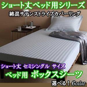 ボックスシーツ セミシングル Sストライプ ショート丈ベッド用は、おしゃれに寝室の雰囲気をグッと引き...