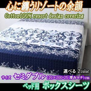 ボックスシーツ セミダブル マットレスカバー ベッド用 心に纏うリゾートの余韻シリーズは、海外リゾー...