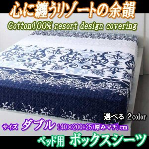 ボックスシーツ ダブル マットレスカバー ベッド用 心に纏うリゾートの余韻シリーズは、海外リゾートホ...