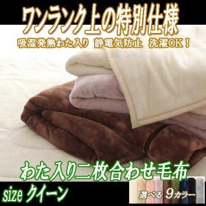 毛布 クイーン 2枚合わせ グラン|three-links