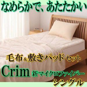 毛布 シングル マイクロファイバ 敷きパッドセット クリム|three-links