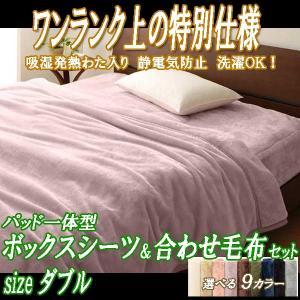 毛布 ダブル 2枚合わせ 一体型ボックスシーツ グラン