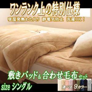 毛布 シングル 2枚合わせ 敷きパッドセット グラン|three-links