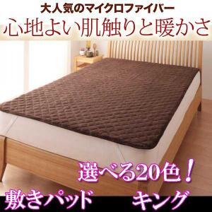 敷パッド 敷きパッド キング マイクロファイバーは、ふわふわで、しっかり暖かい敷きパッドです。マイク...