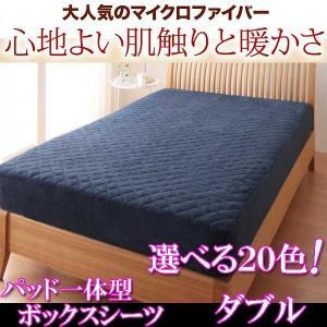 敷パッド 敷きパッド一体型ボックスシーツ ダブル マイクロファイバーは、敷きパッドとボックスシーツが...