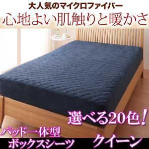 敷パッド 敷きパッド一体型ボックスシーツ クイーン マイクロファイバーは、敷きパッドとボックスシーツ...