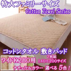 敷きパッド ワイドキング 280用 綿100% コットンタオル ナチュラルカラー5色は、天然素材なら...