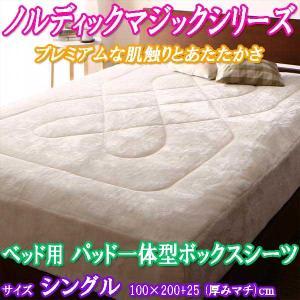 敷きパッド 一体型ボックスシーツ シングル 吸湿発熱わた入り ノルディックマジックシリーズは、暖かい...