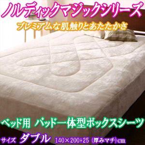 敷きパッド 一体型ボックスシーツ ダブル 吸湿発熱わた入り ノルディックマジックシリーズ
