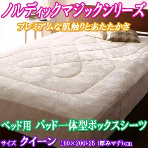 敷きパッド 一体型ボックスシーツ クイーン 吸湿発熱わた入り ノルディックマジックシリーズは、暖かい...