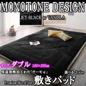敷きパッド ダブル 吸湿発熱加工わた使用 モノトーンデザインシリーズは、従来の敷きパッドの2倍の中わ...