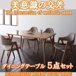 ダイニングテーブルセット 幅140cm 5点セット 美意識の交差 three-links