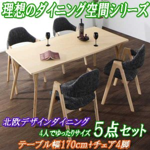 ダイニングテーブルセット 幅170cm 5点セット 理想のダイニング空間シリーズ three-links