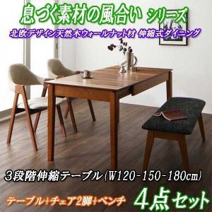 ダイニングテーブルセット 4人用 3段階伸縮 4点セット 息づく素材の風合いシリーズ three-links