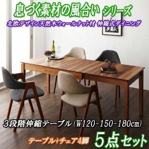 ダイニングテーブルセット 4人用 3段階伸縮 5点セット 息づく素材の風合いシリーズ three-links