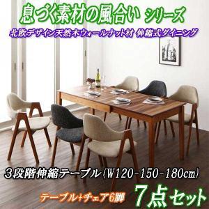 ダイニングテーブルセット 6人用 3段階伸縮 7点セット 息づく素材の風合いシリーズ three-links