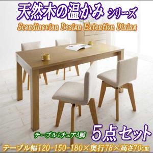 ダイニングテーブルセット 4人用 5点セット 3段階伸縮式 幅120-150-180cm 天然木の温かみシリーズ three-links