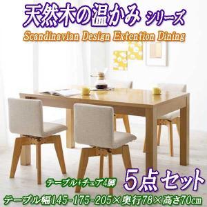 ダイニングテーブルセット 4人用 5点セット 3段階伸縮式 幅145-175-205cm 天然木の温かみシリーズ three-links